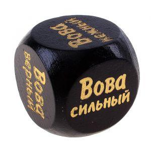 """Кубик с именем """"Вова"""""""