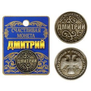 "Монета именная ""Дмитрий"""