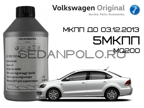 МАСЛО МКПП VAG VOLKSWAGEN POLO SEDAN 03.12.2013г