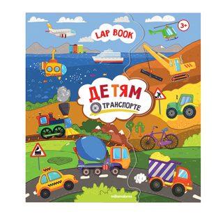 Книжка-папка с карточками и вкладышами ЛЭПБУК Транспорт