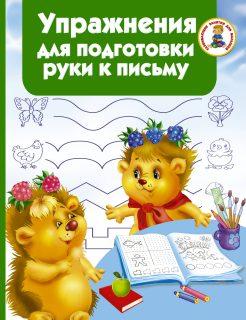 Книжка Упражнения для подготовки руки письму