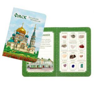 """Коллекция натуральных камней на открытке """"Омск"""""""