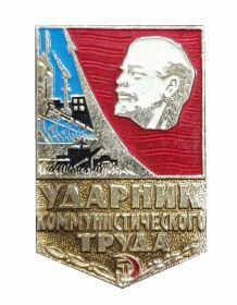 Знак - Ударник комунистического труда - Ленин Лениниана