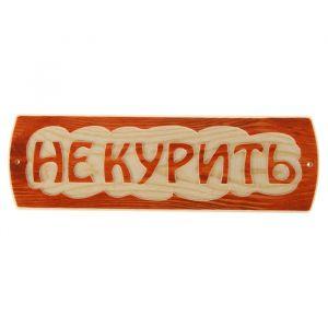 """Табличка для бани """"Не курить"""", массив сосны, 10х30х1,5см 3399663"""