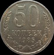 50 копеек 1985 ГОД, ОТЛИЧНОЕ СОСТОЯНИЕ, БЛЕСК