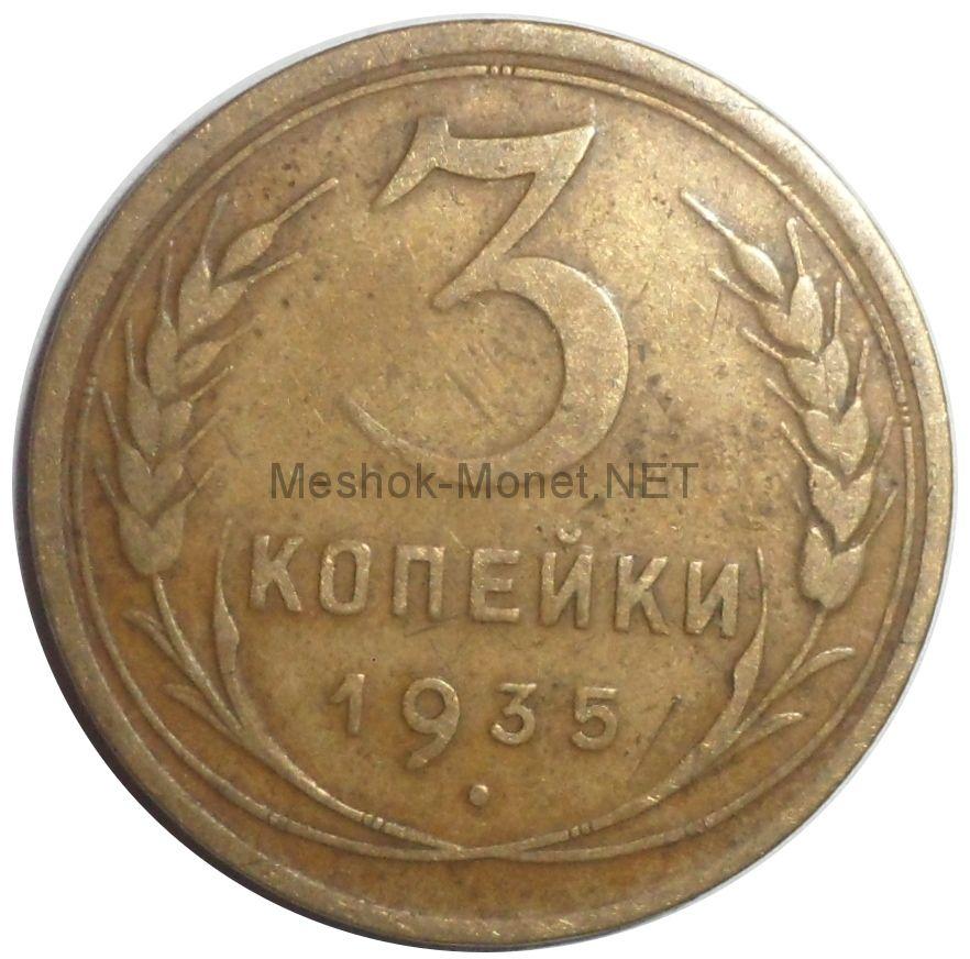 3 копейки 1935 года. Новый тип # 2