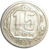 15 копеек 1937 года # 2