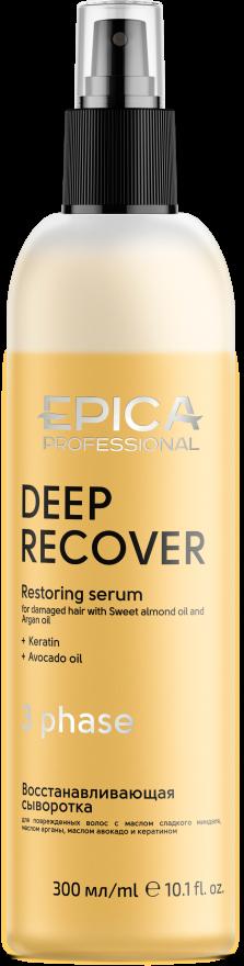 ЭПИКА Deep Recover Трехфазная восстанавливающая сыворотка для поврежденных волос, 300мл