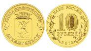 10 рублей 2013г - АРХАНГЕЛЬСК, ГВС - UNC
