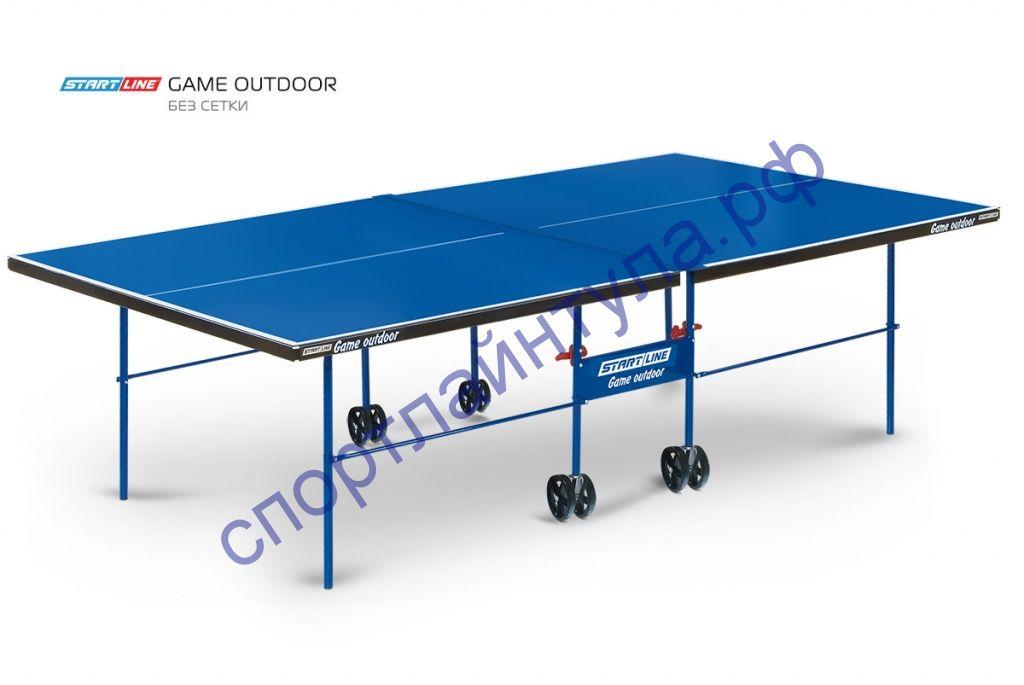 Теннисный стол Game Outdoor без сетки - стол всепогодный для открытых площадок и помещений