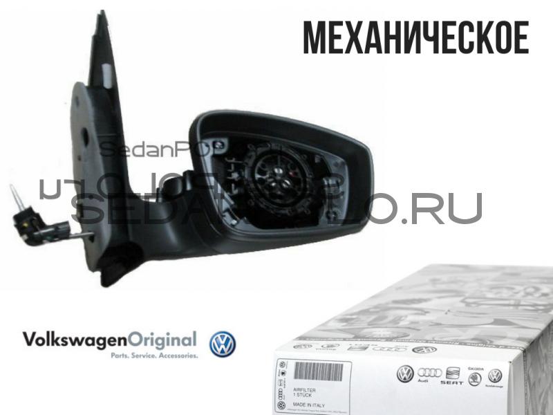 Зеркало (корпус) правое механическое VAG Volkswagen Polo Sedan