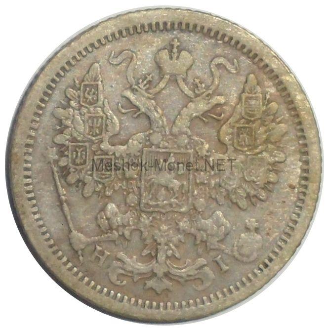 15 копеек 1877 года СПБ-HI # 1