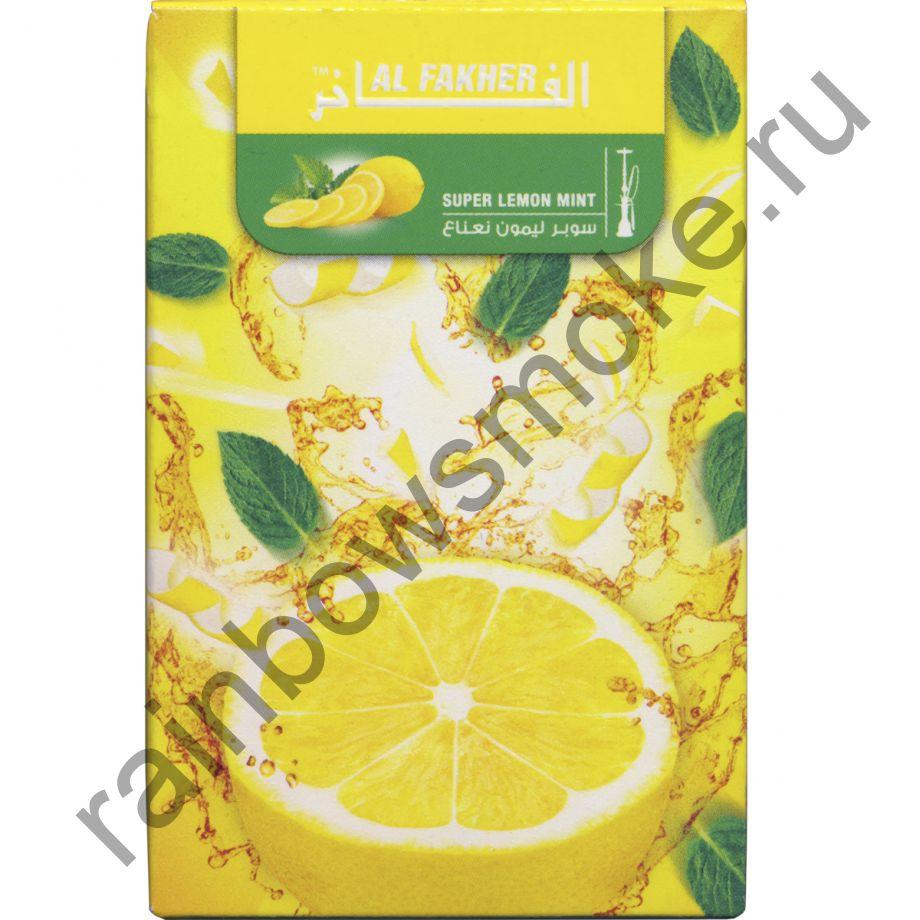 Al Fakher 50 гр - Super Lemon Mint (Супер Лимон Мята)