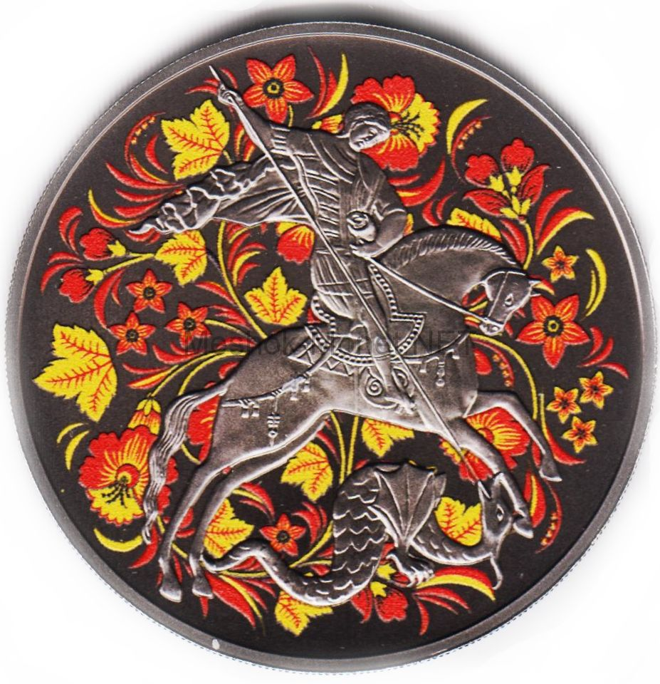 3 рубля 2010 год Георгий Победоносец. Хохлома вид № 2