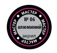 06-МАКР Краска алюминиевая