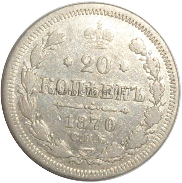 20 копеек 1870 года СПБ НI # 1