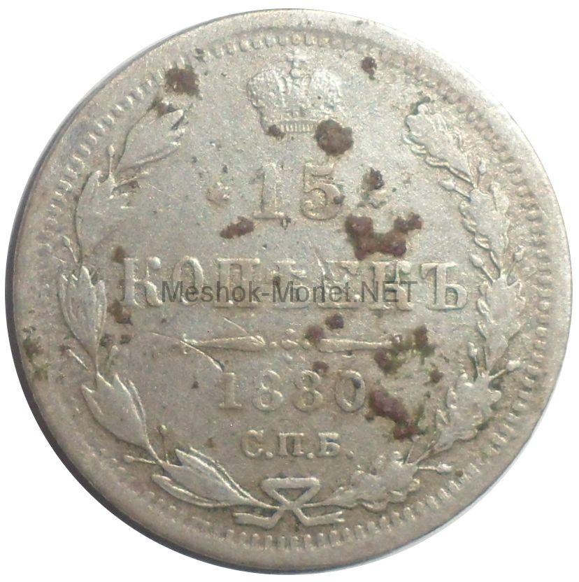 15 копеек 1880 года СПБ - НФ # 1