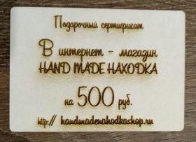 ПОДАРОЧНЫЙ СЕРТИФИКАТ номинал 500 руб