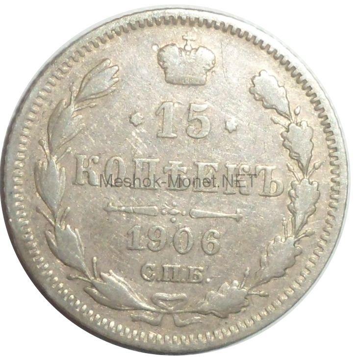 15 копеек 1906 года СПБ ЭБ # 1