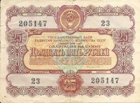 ОБЛИГАЦИЯ 25 РУБЛЕЙ ГОСУДАРСТВЕННОГО ЗАЙМА ВЫПУСК 1956