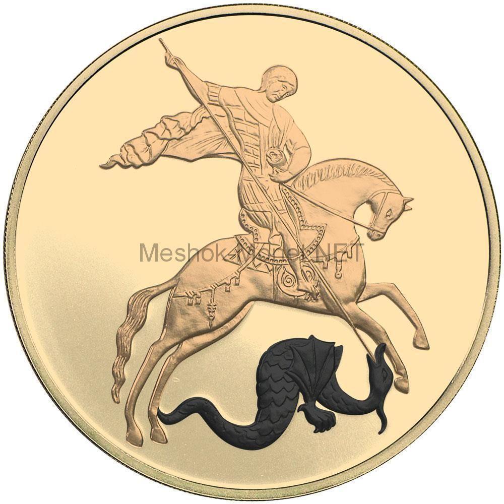3 рубля 2017 год Георгий Победоносец. Желтое золото