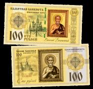 100 РУБЛЕЙ - Василий Блаженный. ПАМЯТНАЯ БАНКНОТА