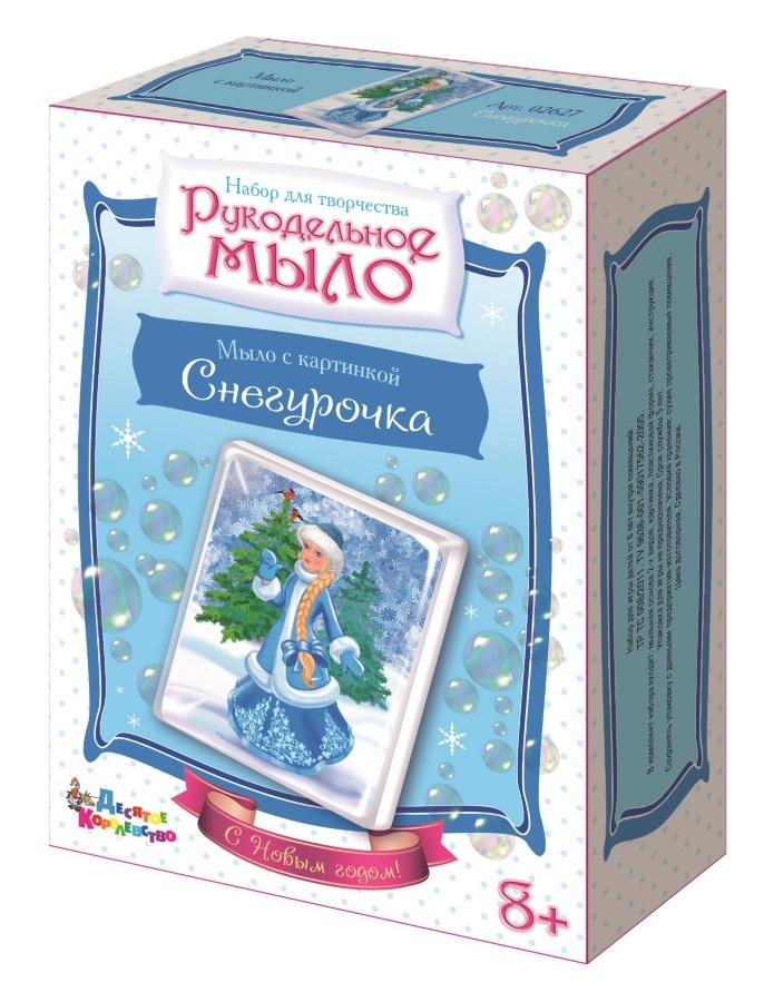 Набор для творчества ДЕСЯТОЕ КОРОЛЕВСТВО 02627 Снегурочка (С Новым Годом)