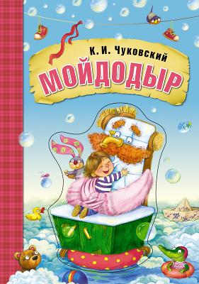 Книга МОЗАИКА-СИНТЕЗ 06956 Мойдодыр ( на картоне)