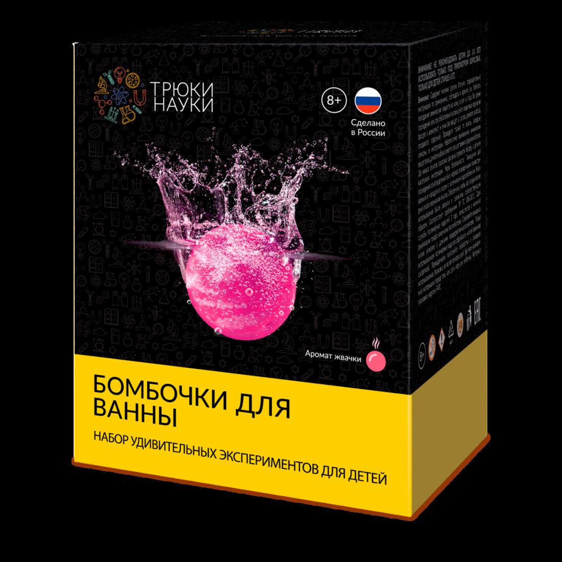 Набор ТРЮКИ НАУКИ Z114 Бомбочки для ванны (жвачка)