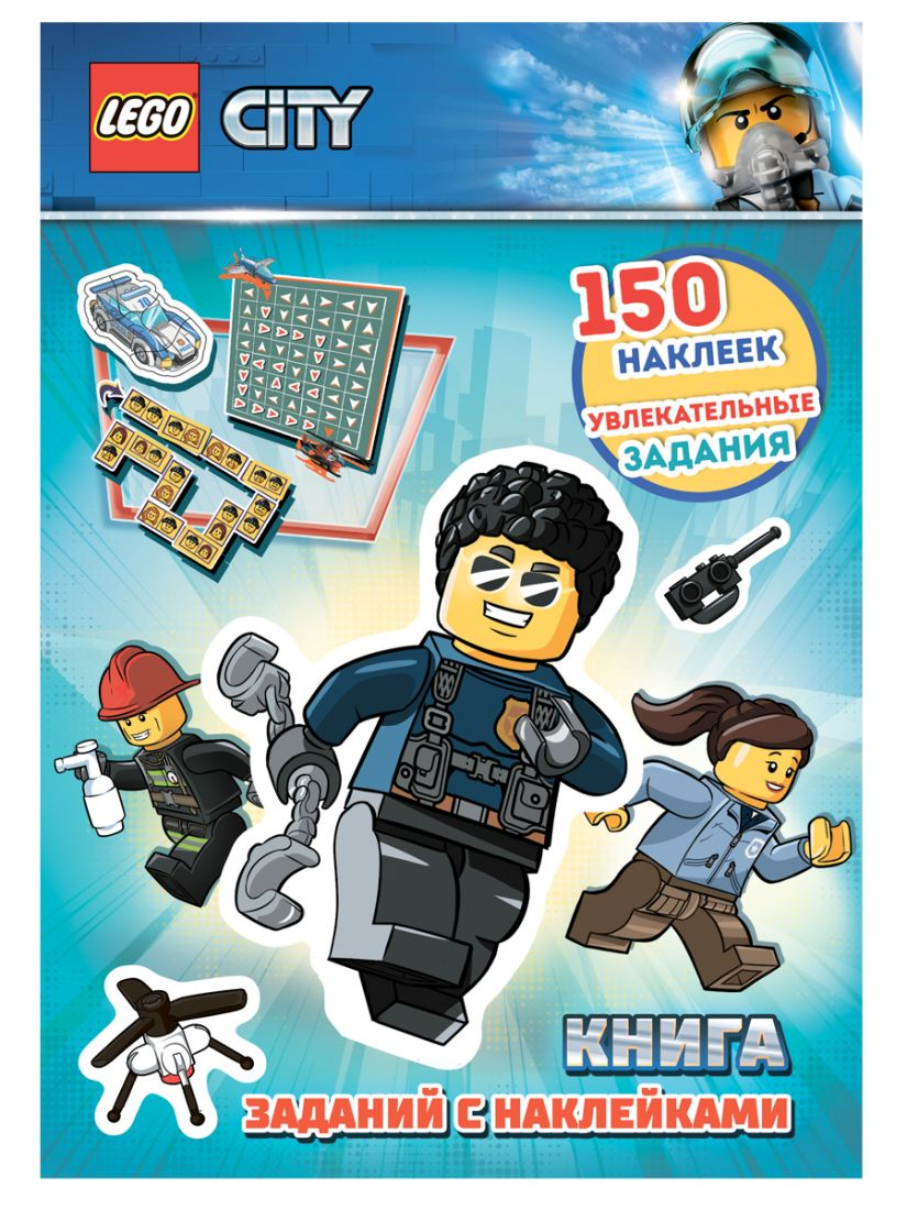 Книга LEGO SAF-6001 City с наклейками