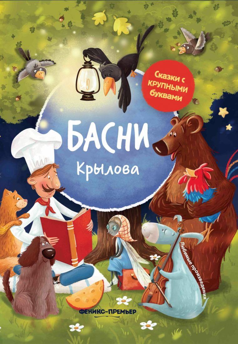 Книга ФЕНИКС УТ-00021667 Басни Крылова