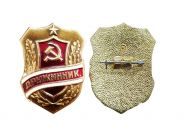 Знак, значок ДРУЖИННИК - СССР