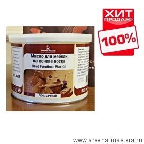 Масло для мебели с воском Hard Furniture Wax Oil 0,5л Borma Wachs 4906 ХИТ!