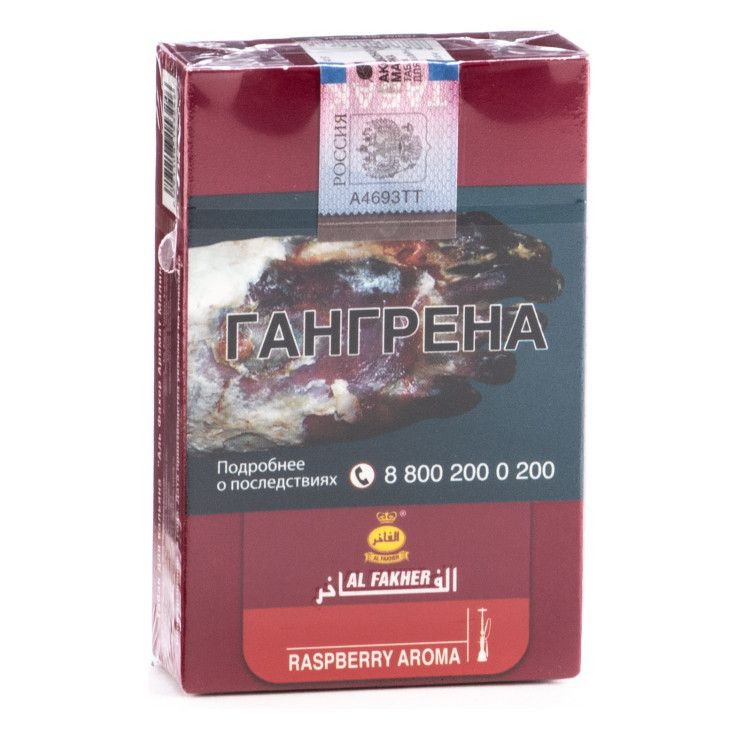 Табак Al Fakher - Raspberry (Малина, 50 грамм, Акциз)