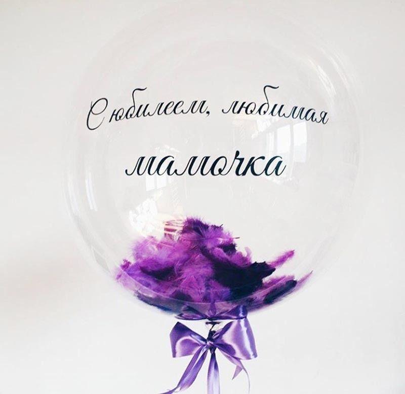 Гелиевый шар бабл с перьями Для ЛЮБИМОЙ МАМОЧКИ 45 см