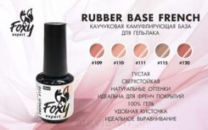 Каучуковая камуфлирующая база Rubber base french #111, 15 ml