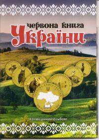 """Коллекция жетонов """"Красная книга  Украины"""" 6 жетонов в красочном альбоме"""