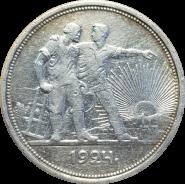 1 рубль 1924 года РСФСР ПЛ, серебро, №1, отличный