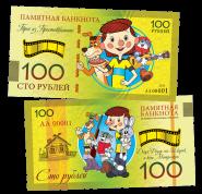 100 рублей - ТРОЕ ИЗ ПРОСТОКВАШИНО. Памятная банкнота