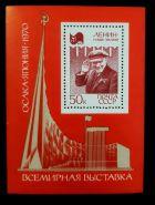 1970 СССР Всемирная выставка Осака блок