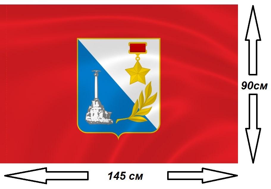 Флаг Севастополя 90х145см.