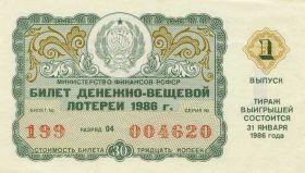 Билет денежно вещевой лотереи 1986 год aUNC. ГОЗНАК