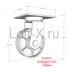 Чугунное колесо 100мм (поворотное) для мебели LOFT