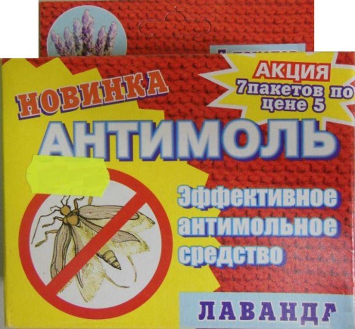 Антимоль ЛАВАНДА 5 пакетов