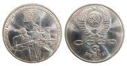 3 рубля 1987 года - 70 лет Великой Октябрьской революции, СССР -  UNC, мешковая