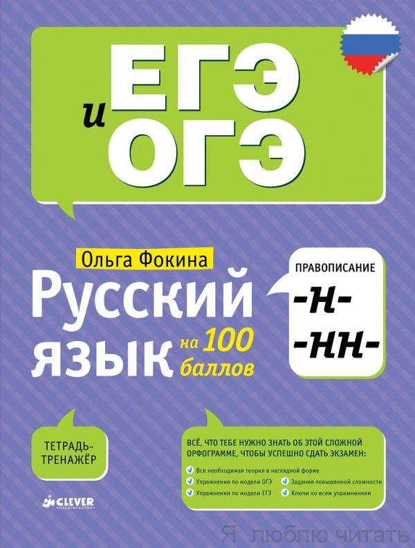 Русский язык на 100 баллов. Правописание -н-,-нн-