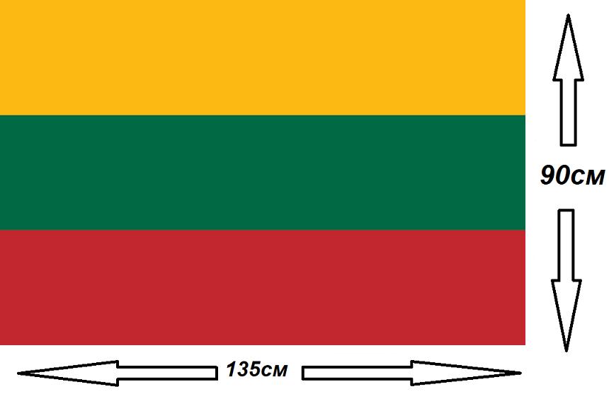 Флаг Литвы  135х90см.