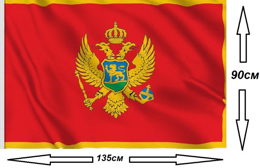 Флаг Черногории 135х90см.