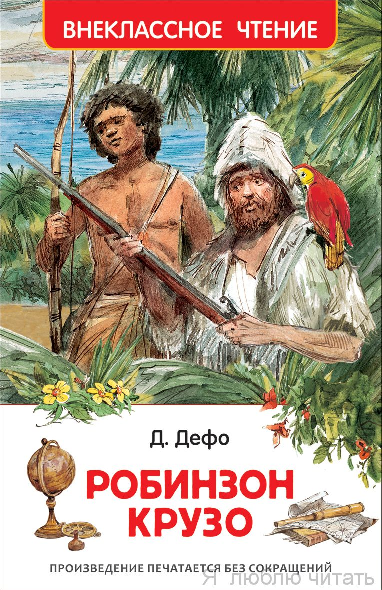Робинзон Крузо (ВЧ)