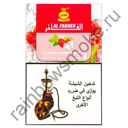 Al Fakher 50 гр - Iced Raspberry Mint (Замороженная Малина с Мятой)